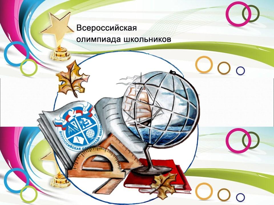 03736780 - Всероссийская олимпиада школьников 2020-2021